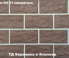 Плитка для цоколя Stroeher  KS 13 tabakbraun