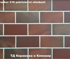Плитка для цоколя Stroeher 1100 / 316 patrizierrot ofenbunt