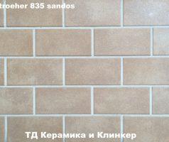 Цокольная плитка Stroeher 835 sandos